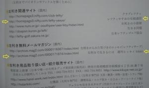 211016hidarikikinoko-siryou-ly2