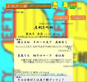 Hidarigumi-hgsenryuu-01