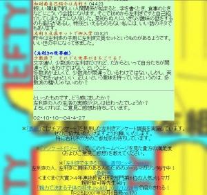 Hidarigumi-hgsenryuu-09