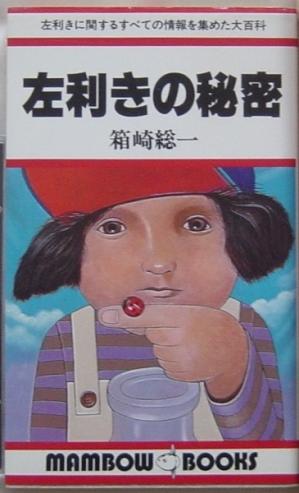 Hidarikiki-no-himitu_20200812154601