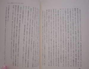 Hidarikikinohon-kawakamitetuha