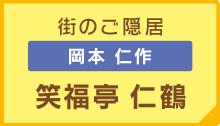 Img_name_jinsaku