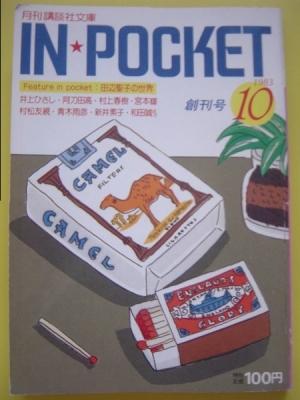 Inpocket198310