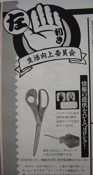 Mono-magazine1991112