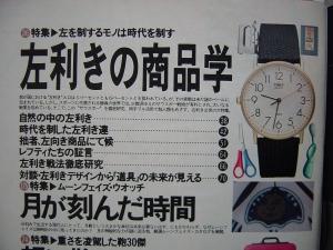 Mono-magazine199142-cot