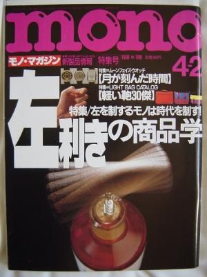 Mono-magazine199142