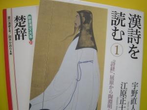 Soji-sinnsho-kansiwoyomu1