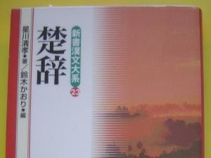 Soji-sinsho