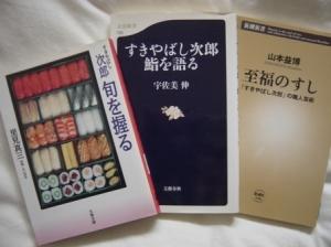 Sukiyabasijirou_20200226153701