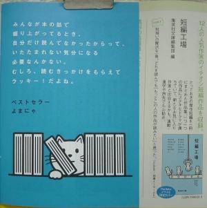 Tanpenkoujou-2
