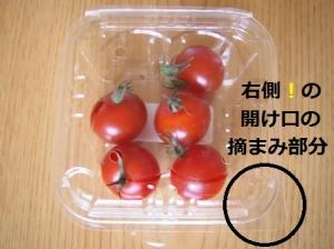 Tomato-keesu