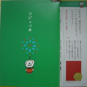 Toukyoukitannshu-2