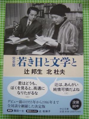 Wakaihitobungakuto-kanzenban